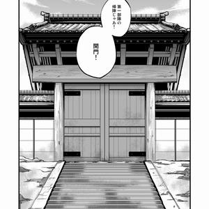 神風―しんぷう―(準備号)