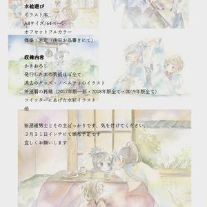 ish画集「水絵遊び」
