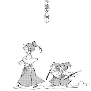 刀与強ク阿レ(無料DL)