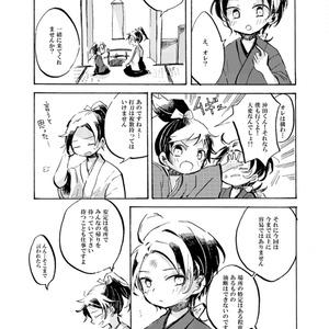 人ノ子 神ノ子 刀ノ子+参四壱年前の君に(DL版)