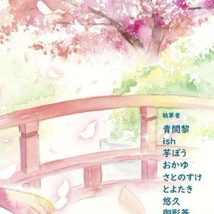 愛おしき日々浅葱綴り(自宅発送)