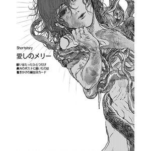 【CoCシナリオ】愛しのメリー