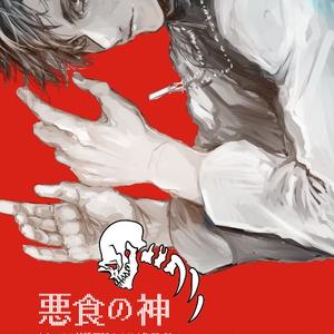 悪食の神  [no1 シナリオ集]