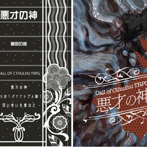 悪才の神[no2 シナリオ集] 6版 7版 対応 初発行限定表紙