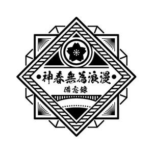 カミハルムイ浪漫アンソロ