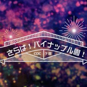 【CoCシナリオ】無配版 さらば!パイナップル園!