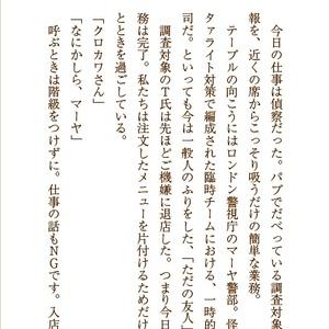 A Cloak(マーヤ&クロカワ)