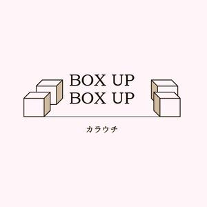 BOX UP BOX UP【ダンボールかなふみ合同】