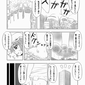 天真爛漫ギガンティック3