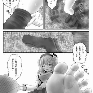 天真爛漫ギガンティック6