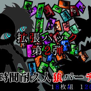 24H 人狼説明書【拡張2】