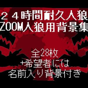 【24H人狼】ZOOM人狼背景集【支援商品】