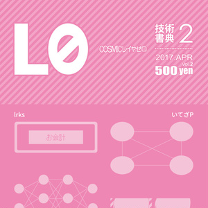 COSMIC L0 Vol.2