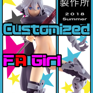 Customized FA Girl Photo Collection 2018 Summer(PDF版)
