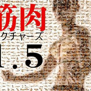 筋肉ピクチャーズ1.5 ~お試し版~