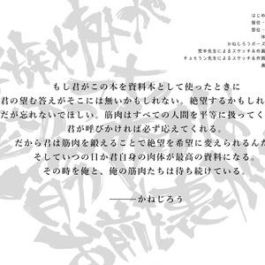 筋肉ピクチャーズ 作例集(梵辛・チョモラン)