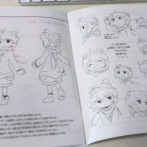 旅少年シリーズ副読本(唱歌三部作編)