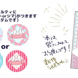 【クオアカ】Re:NO390!