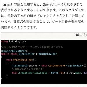 シンプル物理演算パズルゲームを作ろう(Sakura Touchのつくりかた)