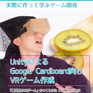 Unityによる Google Cardboard向けVRゲー ム作成