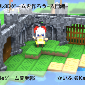 ボクセル3Dゲームを作ろう-入門編-