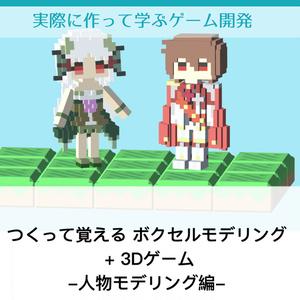 ボクセル3Dゲームを作ろう -キャラクターモデリング編-