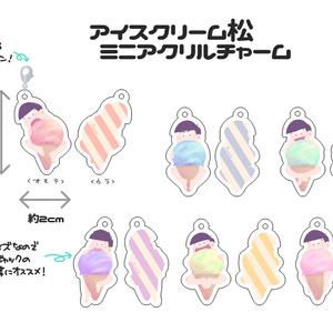 アイスクリームアクリルチャーム