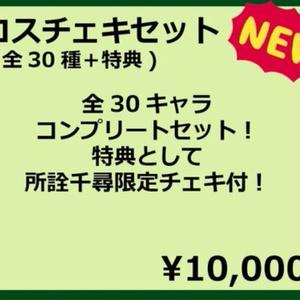 【3月末迄受付中!】チェキ30キャラコンプリートセット
