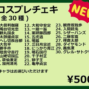 【コスプレチェキ】バラ売り(ランダム)