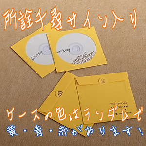 CD版ボイスドラマ「ちひろとチェダすけ」