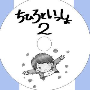 【添い寝系CD】ちひろといっしょ2