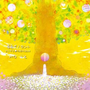 【歌】春色イノセント・まじかる☆FALLIN' LOVE