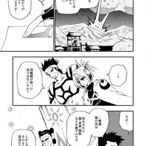 【同人誌】幻想軌譚 3巻