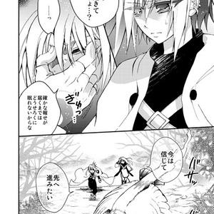 【同人誌】幻想軌譚 4巻