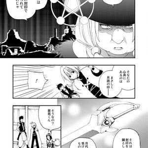 【DL版】幻想軌譚1巻