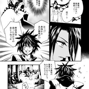 【DL版】幻想軌譚3巻