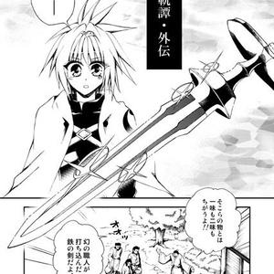 【同人誌】幻想軌譚 外伝