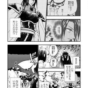 【同人誌】幻想軌譚 5巻