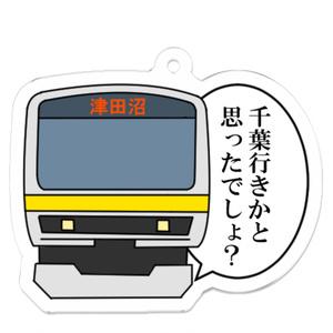 総武線/津田沼行き