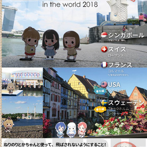 PonaColle in the world 2018