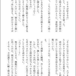 【ヒナナナ←ユヅキ】朽ちても、消えない