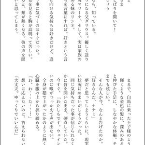 【ウェイン×ナナミ】星空カーテン