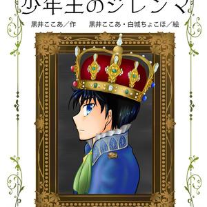 少年王のジレンマ ―黒獅子物語外伝―