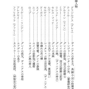 【2018冬の新刊】〈黒獅子物語2〉清らなる神子姫