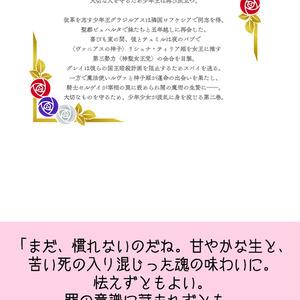 〈黒獅子物語2〉清らなる神子姫(20181125)