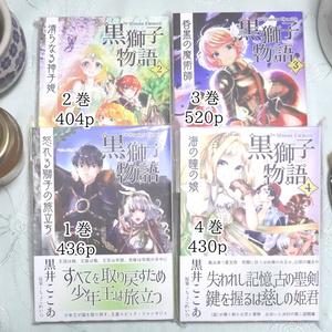 黒獅子物語1~4巻セット