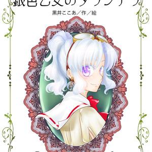 銀色乙女のタランテラ ―黒獅子物語外伝Ⅱ―