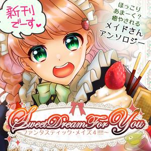 メイドさんアンソロジー「Sweet Dream for You~ファンタスティック・メイズ4!!!!~」