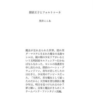 探偵王子とフォルトゥーネ(20180506)