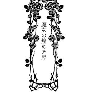 魔女の煌めき屋(20171001)